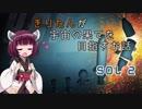 【KSP】きりたんが宇宙の果てを目指すお話。 SOL 2 【VOICERO...