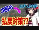 【迷列車の旅】臨時化された定期列車!?【4日目】青春18きっぷ2016夏+α