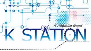 【カイパラ6】コンピレーションアルバム「K STATION」【クロスフェード】