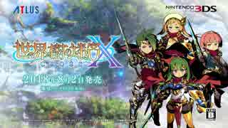 【3DS最後の世界樹】新作『世界樹の迷宮X(クロス)』 PV#02