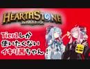 【#01】Tier1しか使いたくないイキリ茜ちゃん!【HearthStone】