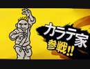 Switch版スマブラ参戦キャラ予想【前編】