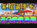 【パワプロ2018】実在選手を再現せよ!Let'sサクサク!part1【サクサク...