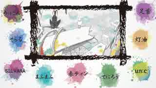【◇合唱◆】アウトサイダー【男性10人】