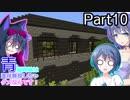 【Minecraft】青髪姉妹は進捗無視しちゃダメなんです!part10【CeVIO実況】