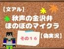 【文アル】秋声の金沢弁ほのぼのマイクラその16【偽実況】