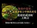 【6月3日愛媛県砥部町上映会】映画「南京の真実-支那事変と中国共産党」上映スケジュール [桜H30/6/1]