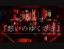 【或る図書6】頒布物PV「想いのゆくさき」【文アルCoCシナリオ】