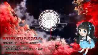 「朧月」歌ってみた【音崎リタ】feat.茉那