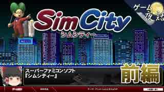 【シムシティー】都市発展のダイナミズム