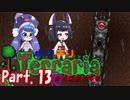 【Terraria】ウナきりテラリアexpert Part.13【音街ウナ・東北きりたん】
