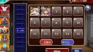 【千年戦争アイギス】魔界に降りし天兵☆3