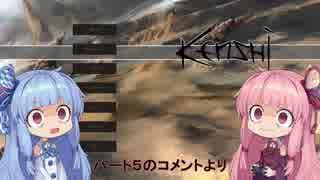 【Kenshi】早口姉妹のKenshiなんちゃって初見プレイSC part6【VOICEROID】