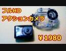 045 【値崩れ?】 フルHD アクションカム ¥1980 【中華GoPro】