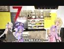 【7 DAYS TO DIE】ゆかりとマキのサバイバル生活【ゆかり&マキ実況】part48