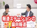森友問題でテレ朝報道ステーションが捏造的改変!和田政宗参院議員に聞く