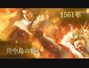 【信長の野望・大志】夢幻武田家プレイ動画part37(終)