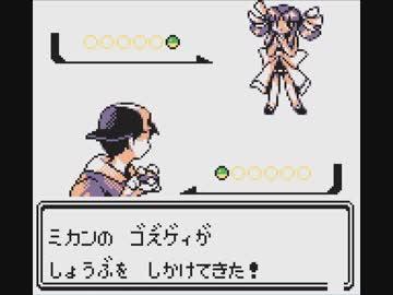 ポケモン 金銀 ベータ 版