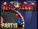 一人きりのパーティー開幕! 『クラッシュバンディクーカーニバルPART15』