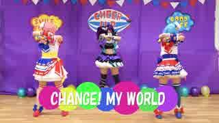 【コスプレして】CHANGE! MY WORLD【踊っ