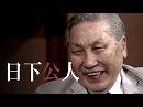 【特別連続対談】「日下公人という日本人」Part2 - 安倍総理論 / 「情の力」で勝...