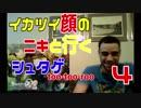 【海外の反応】イカつい顔のニキと行くシュタゲ 第4話【日本語字幕】(修正再うp...