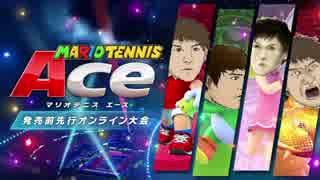 【実況】愛に生きるマリオテニスエース pa