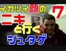 【海外の反応】イカつい顔のニキと行くシュタゲ 第7話【日本語字幕】