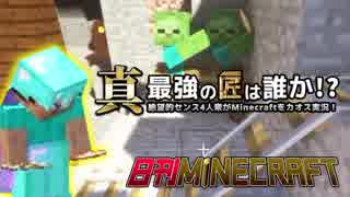 【日刊Minecraft】真・最強の匠は誰か!?絶望的センス4人衆がMinecraftをカオス実況第九十話!
