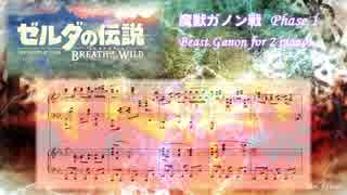 【ゼルダの伝説ブレスオブザワイルド】ラスボス 魔獣ガノン戦 2台ピアノアレンジ【楽譜つき】