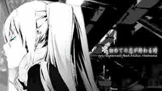 初めての恋が終わる時 歌ってみた【桜井
