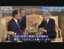 両陛下が国賓のベトナム国家主席夫妻にお別れ