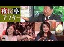 【夜桜亭日記 #74 after】水島総が視聴者の質問に答えます![桜H30/6/2]