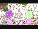 【ARIA姉妹】いあおねの毒にも薬にもならないラジオ #10 「ラ...