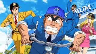 【こち亀】「葛飾ラプソディー」を野球選