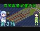 京琴鉄道局運行記 第3話【Simutrans実況】
