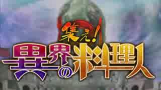 【神バハ】 集え!異界の料理人 01 【食撃のソーマ】