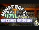 【実況】Minecraftをより現実的にしたらどうなるの? #5 Season2【TFCMOD】