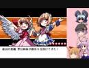 【ゆっくり&結月ゆかり実況】幻想人形演舞-ユメノカケラ- Part60