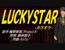 【ニコカラ】LUCKYSTAR【off vocal】