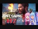 【JustCause3】混乱と破壊の女神、茜ちゃん#02【VOICEROID実況】