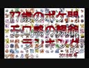 年刊77歳のポケ門モロ感の親爺ランキング【2018年号】