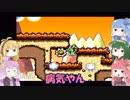 【ボイスロイド実況】ぷにレンジャーの100点満点冒険記!part11