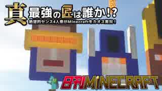 【日刊Minecraft】真・最強の匠は誰か!?絶望的センス4人衆がMinecraftをカオス実況第九十一話!