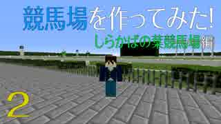 [Minecraft]マイクラで競馬場を作ってみた