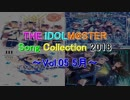 THE IDOLM@STER Song Collection 2018 ~Vol.05 5月~