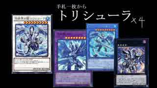 【遊戯王ADS】初手1枚からトリシューラ4