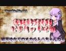 【結月ゆかりのオカルト☆ちゃんねる】 Occultic.No.011 「神...