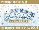 【会員限定動画|おまけタイム #33】 優木かな KANANOTE on the radio