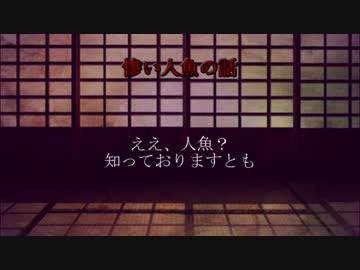 【ゆっくり朗読】惨い人魚の話【音声ノベル】